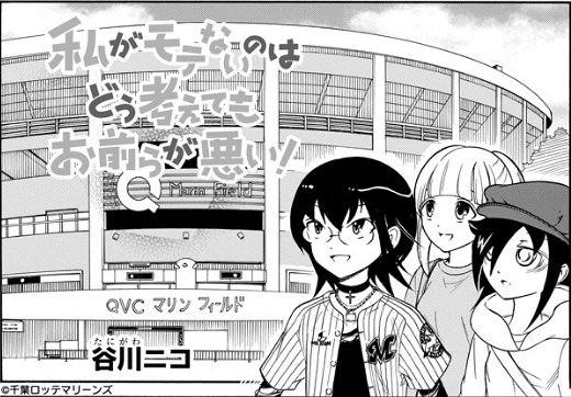 Watamote_special_06