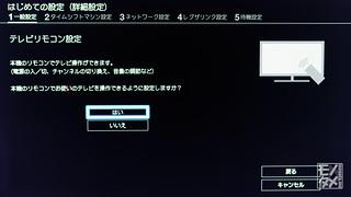 DBR-T670 詳細設定1-1