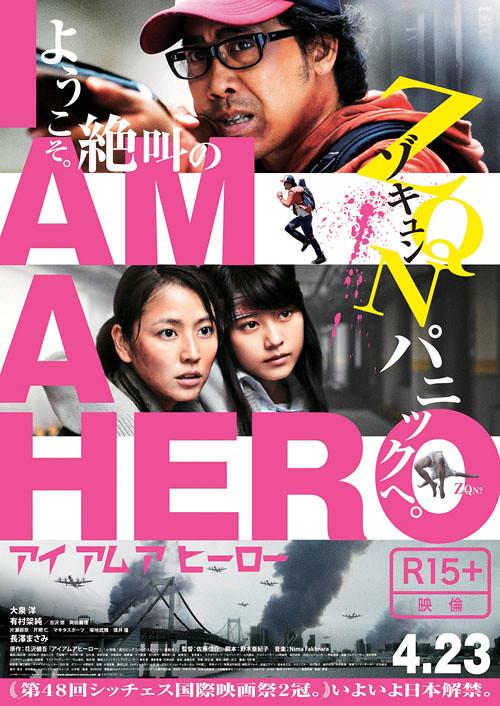 日本製Z映画『アイアムアヒーロー』ZQN(ゾキュン)パニックを見逃すな!