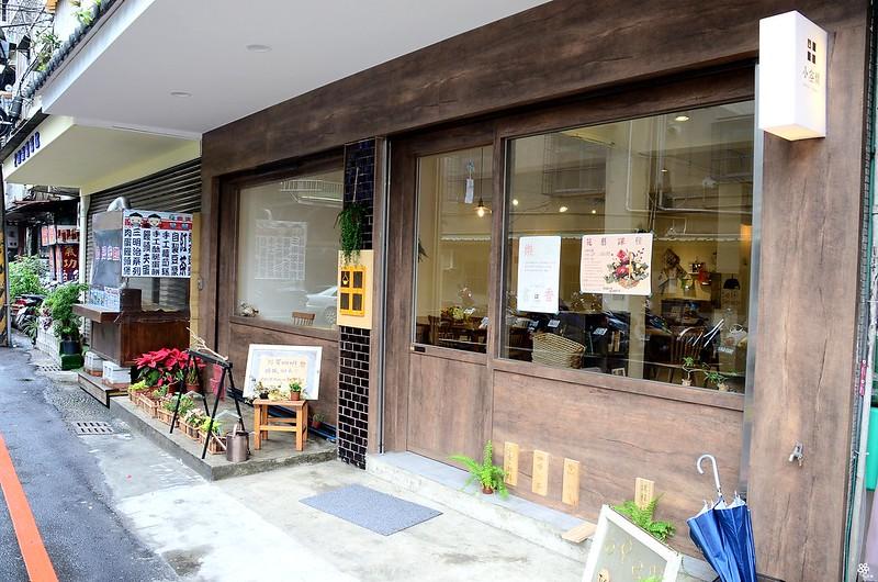 小空間板橋早午餐咖啡廳不限時推薦小倉庫菜單時間新埔 (4)