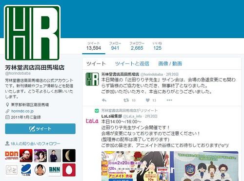 芳林堂Twitter