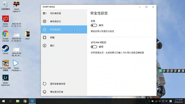 無線就是比較方便!微軟 Wireless Display Adapter 開箱試玩分享 @3C 達人廖阿輝