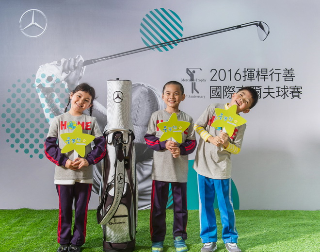 2016「Mercedes-Benz揮桿行善國際高爾夫球賽」首度與「社團法人中華基督教救助協會」攜手合作,以愛為弱勢家庭注入正能量,幫助弱勢家庭的孩子們