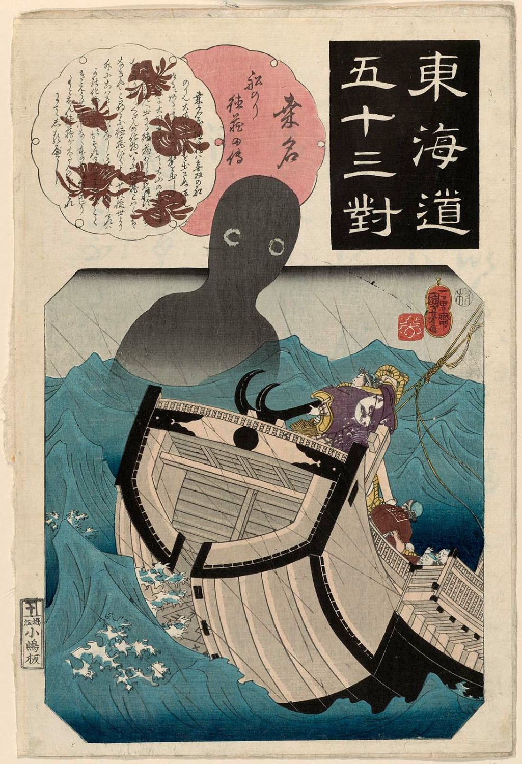 Utagawa Kuniyoshi - The Story of the Sailor Tokuzô (Funanori Tokuzô no den), from the series Fifty-three Pairings for the Tôkaidô Road, 1845-46