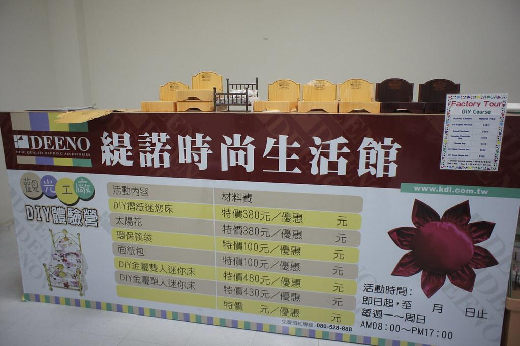 雲林縣斗六市緹諾時尚生活館觀光工廠 (14)