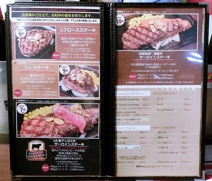 9  IKINARI steak いきなり ステーキ 立食牛排 海濱幕張