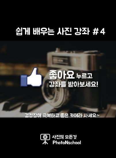 #4 카메라편 21