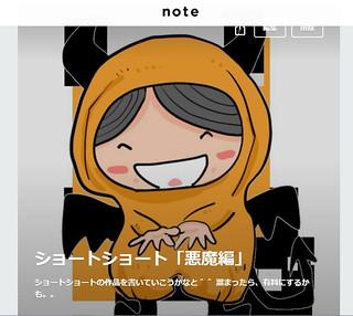 note_ショートショート