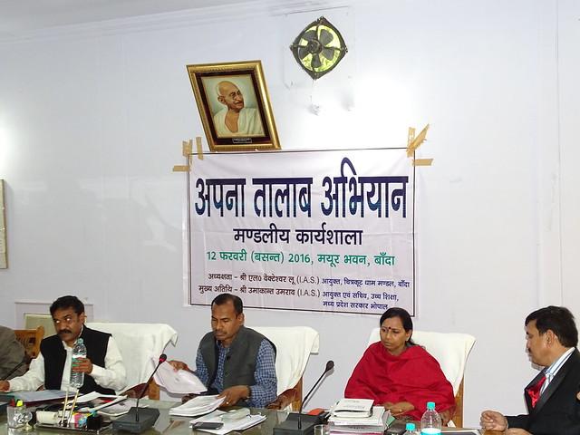 Apana Talab Abhiyan Meeting
