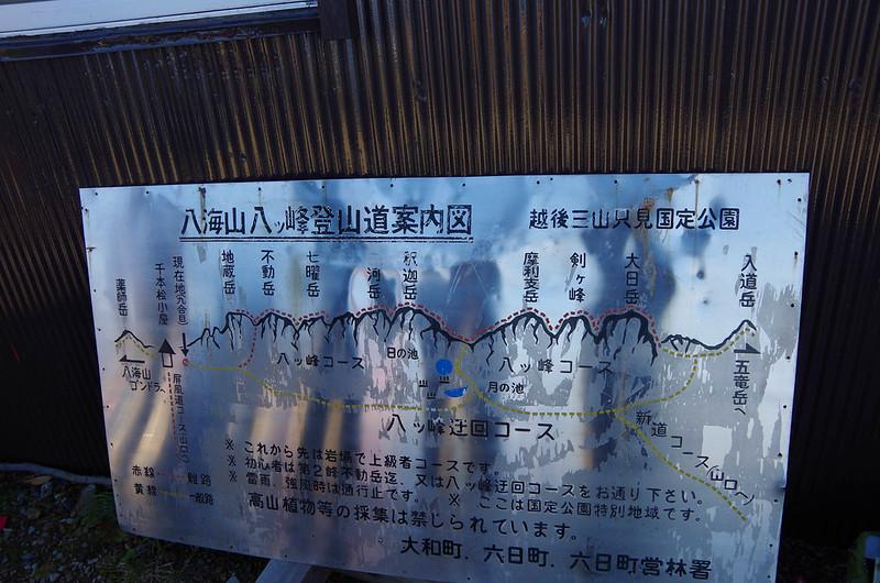 20141019-八海山(saku)-0036.jpg