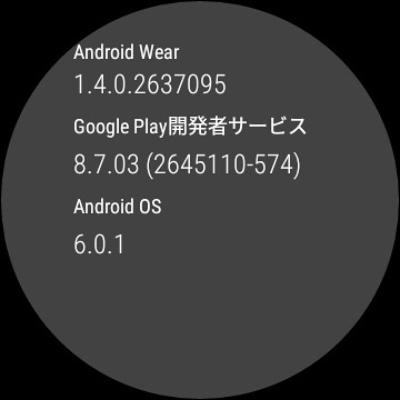 TAG Heuer Connected Android Wear 1.4 - OTA Update completed