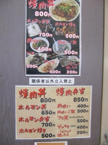 阪神競馬場のホルモン人のメニュー