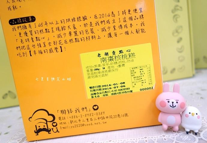 38 老胡賣點心 南棗核桃糕、南棗夏威夷果糕、新春開運牛軋糖禮盒