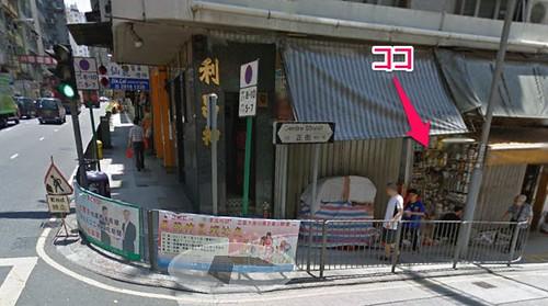 香港食器のお店の場所