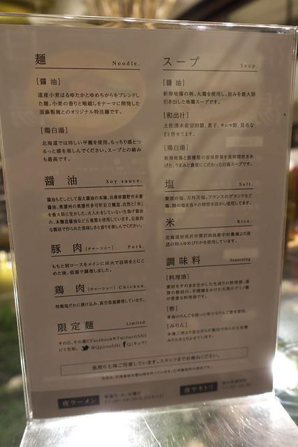 ラーメン Q(キュウ)4回目_09