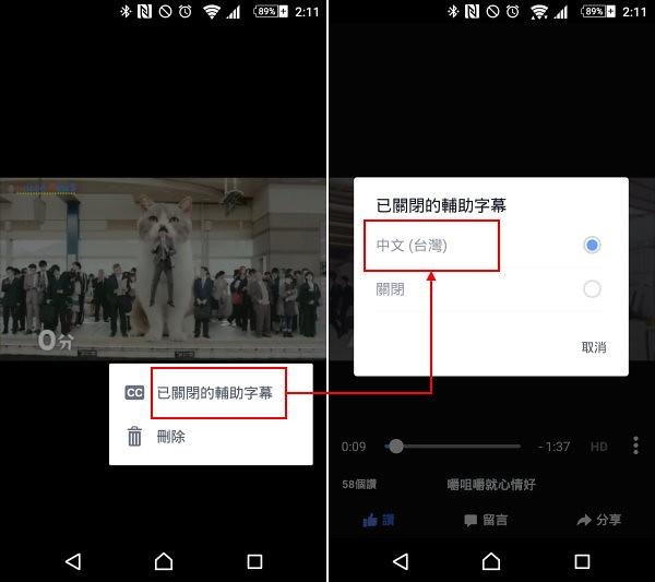 enable-facebook-subtitles_A02