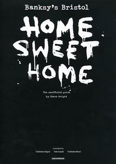 書籍『HOME SWEET HOME』