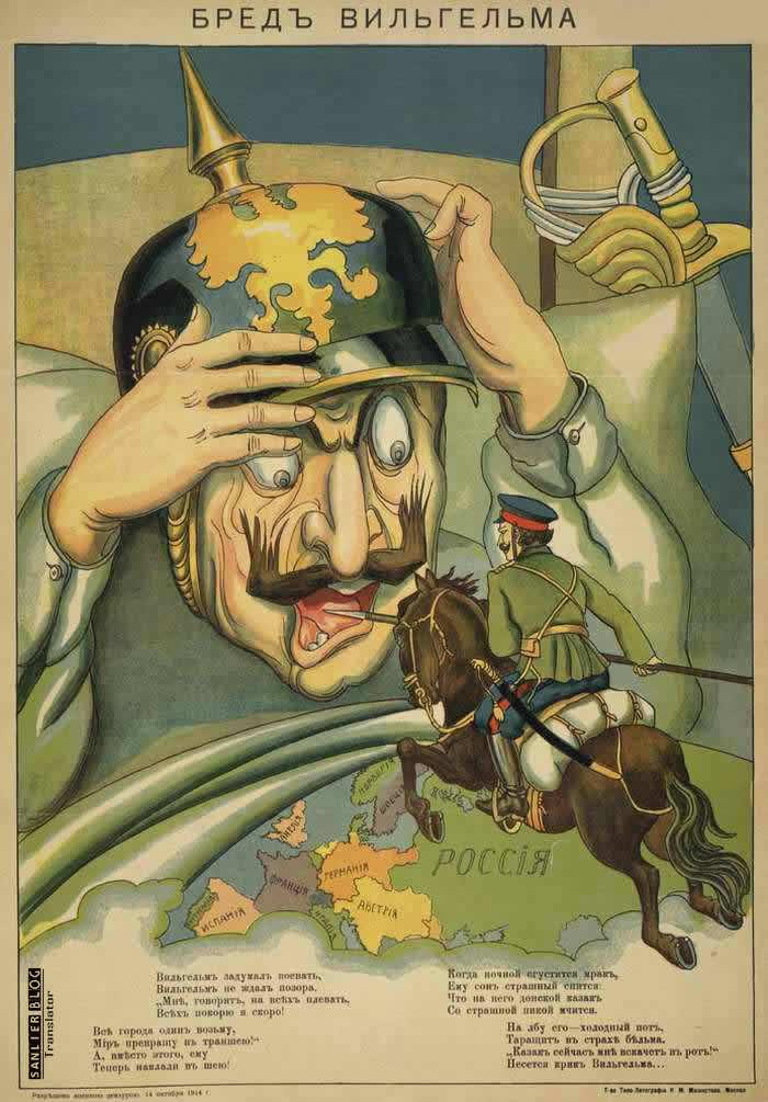 WWI俄罗斯宣传画06