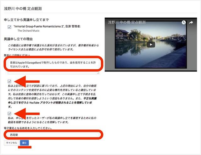 YouTubeへ異議申し立て #4/7