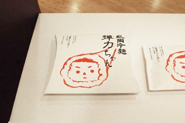toomilog-oishiitouhokupakke-ji2015019