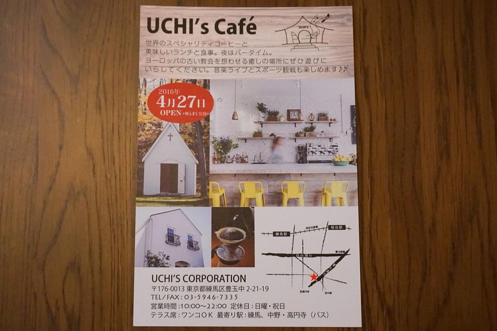 ウチズカフェ(豊玉中)