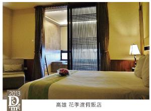 高雄花季渡假飯店