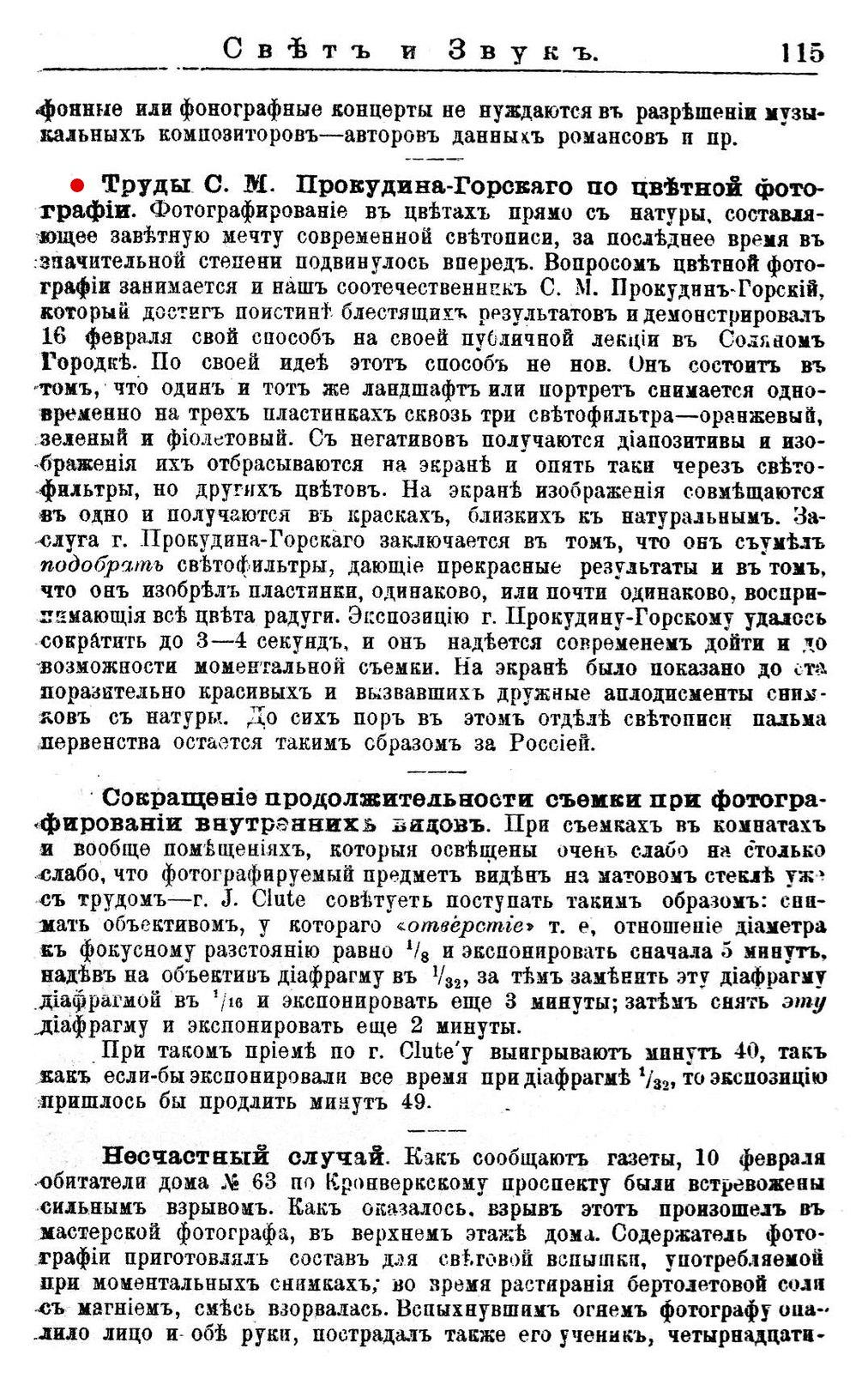 1905-03. Свет и звук. RR_Страница_21