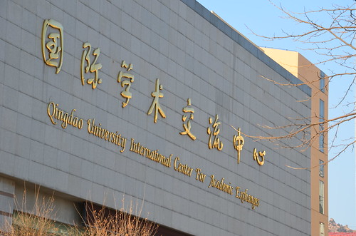 qingdao university int. center for academic exchange