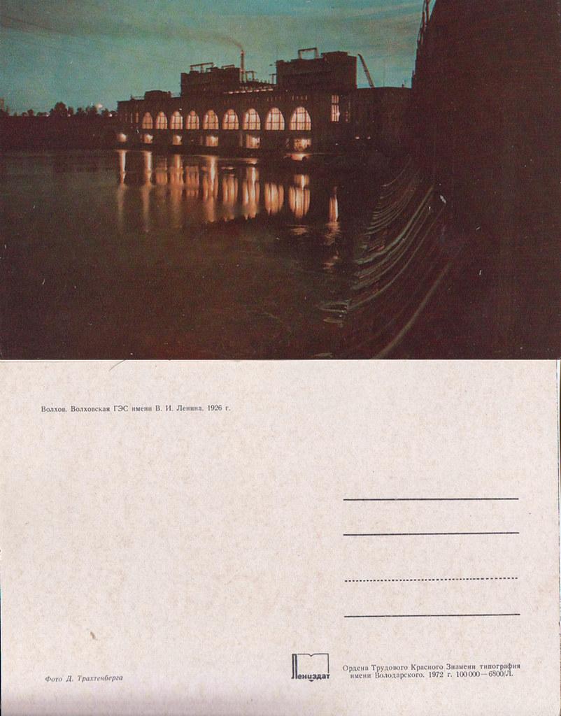 1979《列宁格勒州各地》明信片05