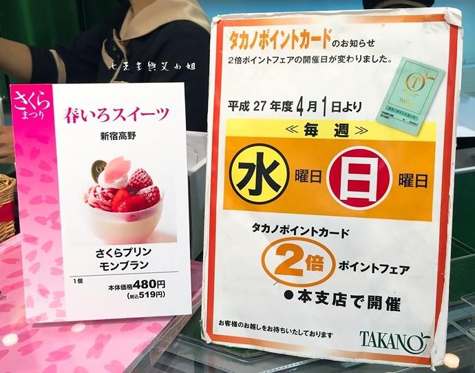 21 新宿高野 TAKANO 東京池袋西武百貨 水果蛋糕 草莓蛋糕