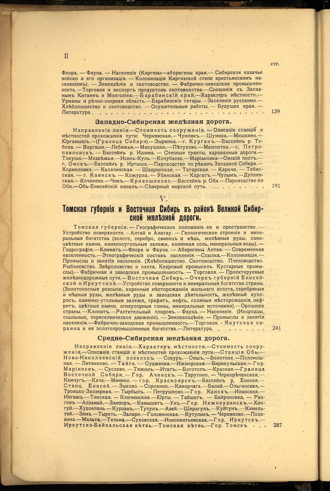 1900. Путеводитель по Великой Сибирской железной дороге_Страница_007