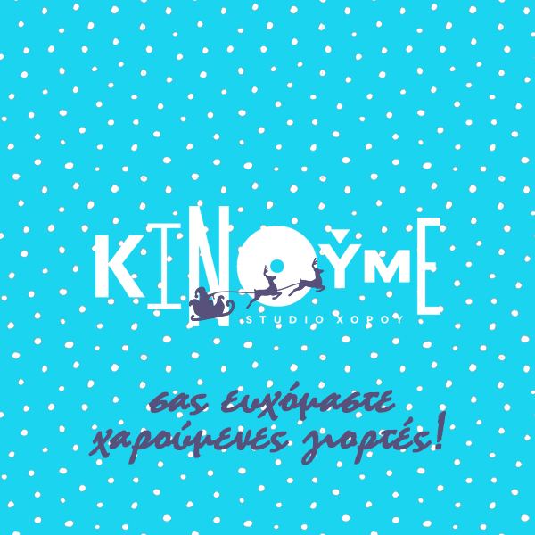 kinoume-holiday-card