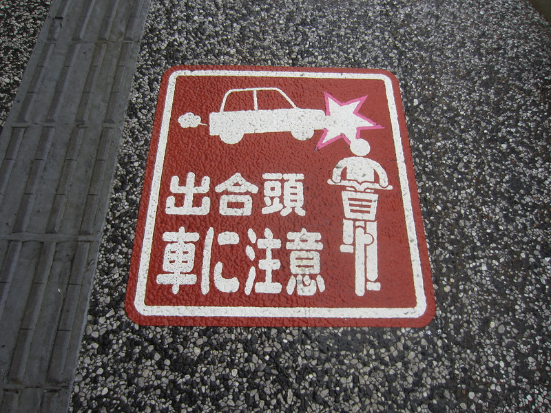 Signs of Japan