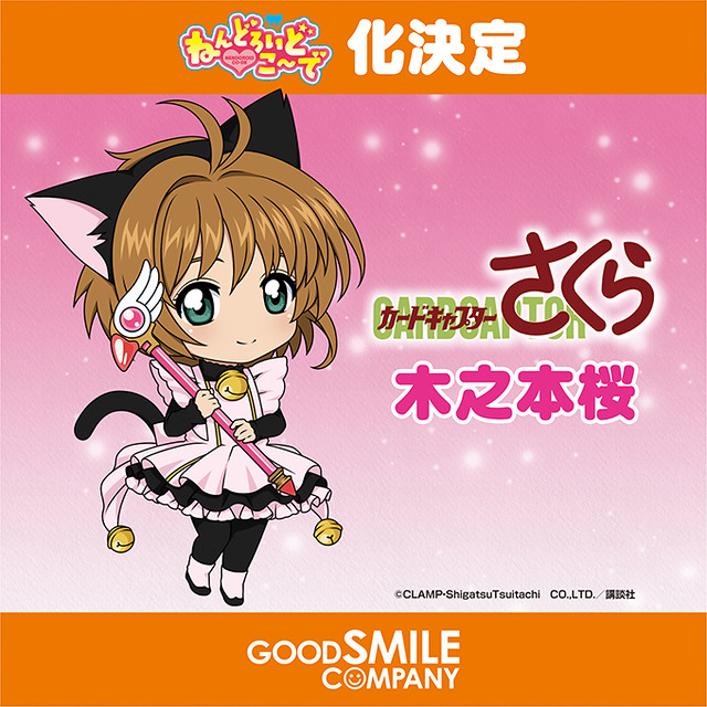 Nendoroid Card Captor Sakura: Co-de Project (Card Captor Sakura)