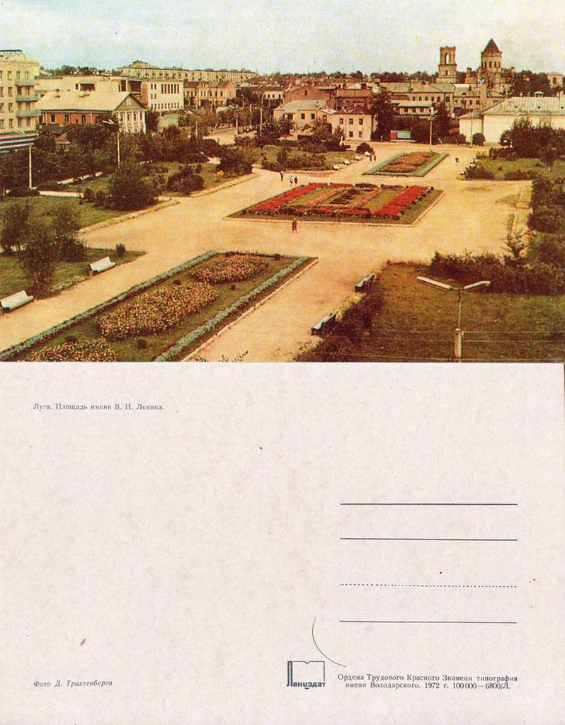 1979《列宁格勒州各地》明信片13