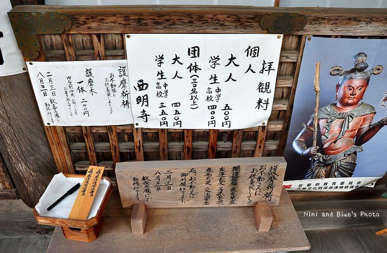 日本京都高雄西明寺17