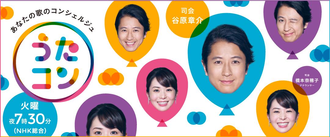 2016.04.12 全場(うたコン).logo