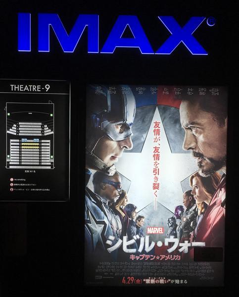 シビル・ウォー/キャプテン・アメリカ IMAX3Dを観てきました!ちょいネタバレ感想