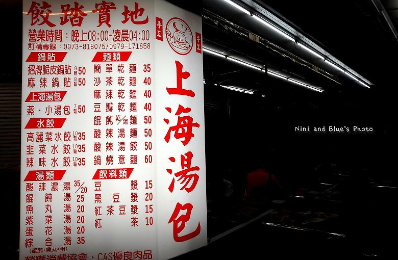 逢甲河南路上海湯包餃踏實地04