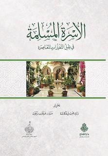 الأسرة المسلمة في ظل التغيرات المعاصرة