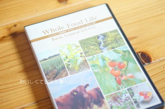 wholefood-dvd003