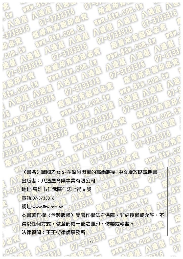 S0320戰國乙女2 在深淵閃耀的高尚將星 中文版攻略_Page_13