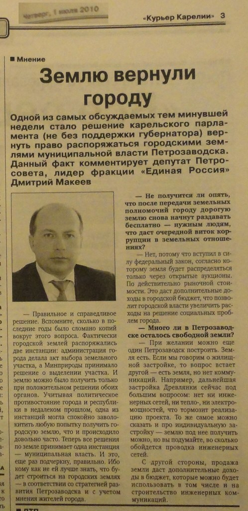 deputito_makeev_v1
