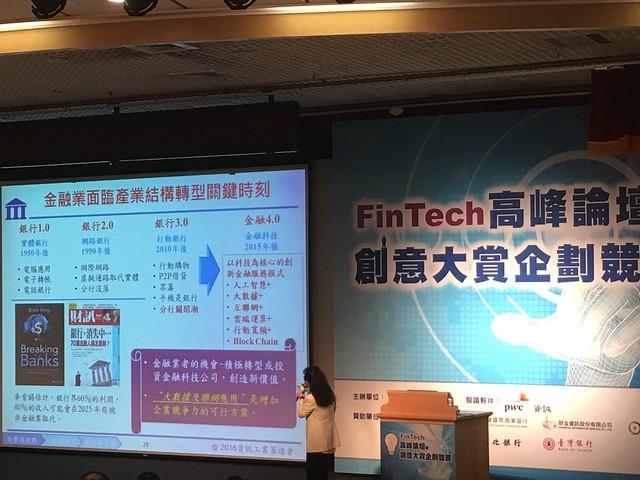 資策會林蔚君:金融業轉型關鍵@FinTech高峰論壇暨創意大賞企劃競賽