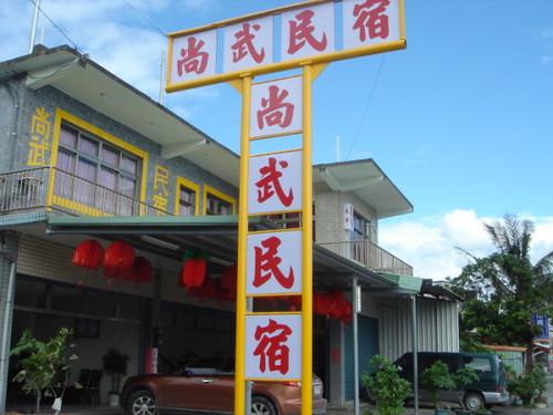 台東縣大武鄉大武漁港周邊景點吃喝玩樂懶人包 (4)