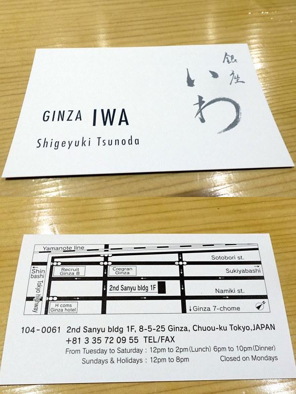 Sushi Iwa Ginza-031