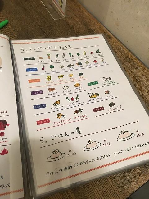 IMG_0916 ポニピリカ スープカレー 下北沢