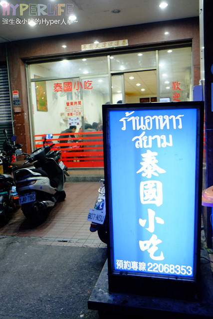 23686959193 418c32c9d4 z - 台中平價泰式料理《泰國小吃》,綠咖哩雞好下飯有推!!魚餅份量超澎湃~