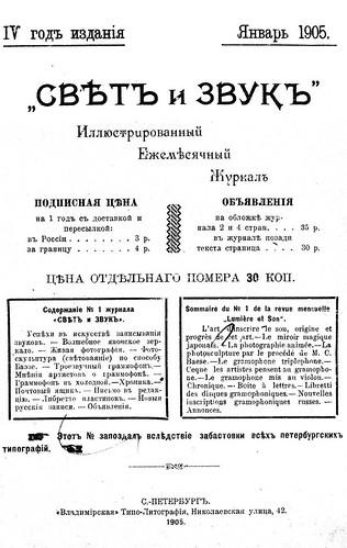 1905. Свет и звук. RR