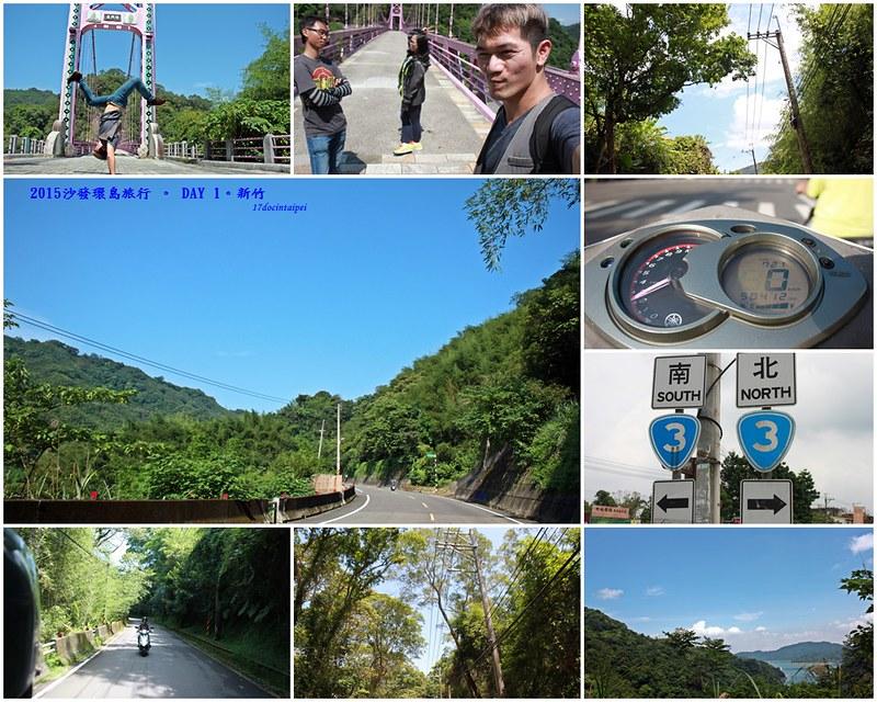 2015沙發環島旅行。DAY 1。新竹-1